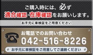TEL:042-516-822