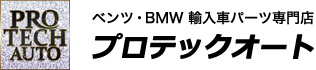 ベンツ・BMW専門店 プロテックオート