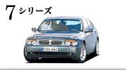 7シリーズ