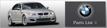 BMWパーツ