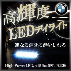 高輝度LEDデイライト