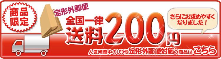 LED商品送料200円