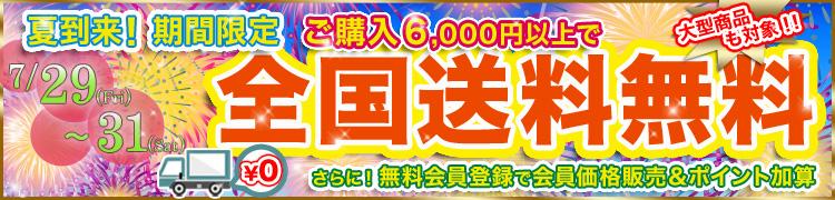 6000円以上送料無料キャンペーン