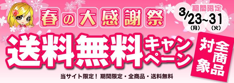 春の大感謝祭:送料無料キャンペーン