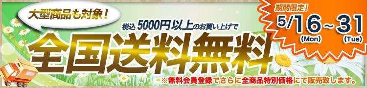 5000円以上送料無料キャンペーン