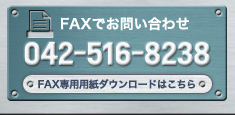FAX用紙ダウンロード