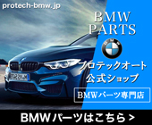 BMWパーツはこちら