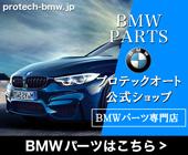 BMWパーツはこちら