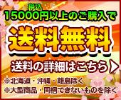 10000円以上送料無料