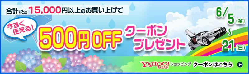 500円クーポンプレゼントキャンペーン