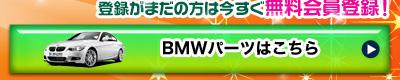 bmwパーツはコチラ