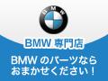 BMWパーツのご購入はこちら