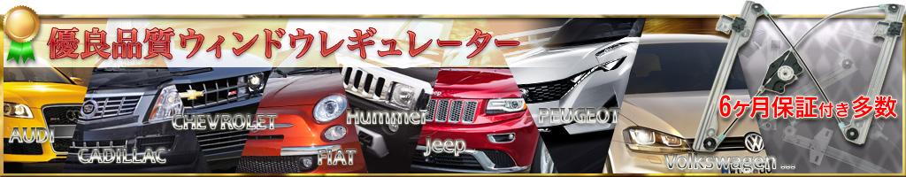 アメリカ車各種ウィンドウレギュレーター
