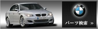 BMWパーツ一覧