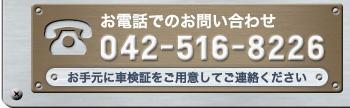 TEL:042-516-8226