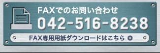 TEL:042-516-8238