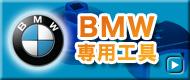 BMW専用工具